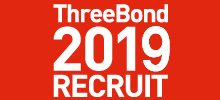 ThreeBond 2013 Recruit